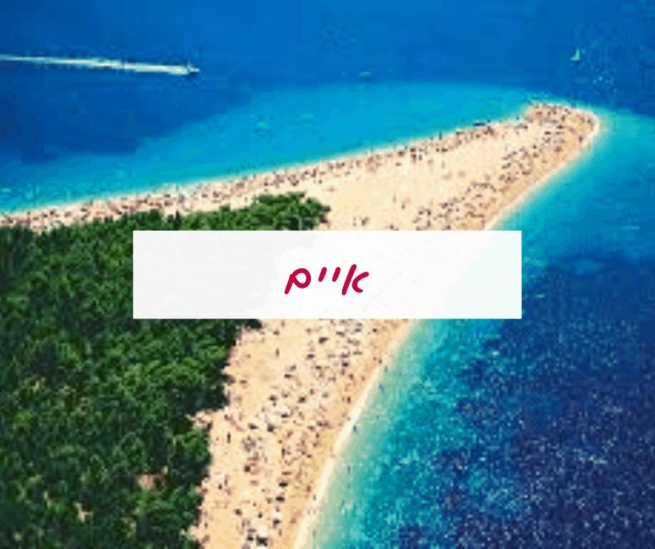 איים בקרואטיה