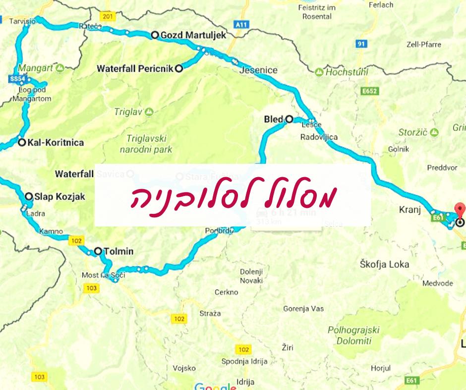 מסלול לסלובניה