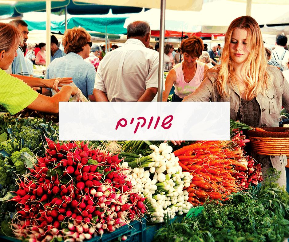 שווקים בסלובניה