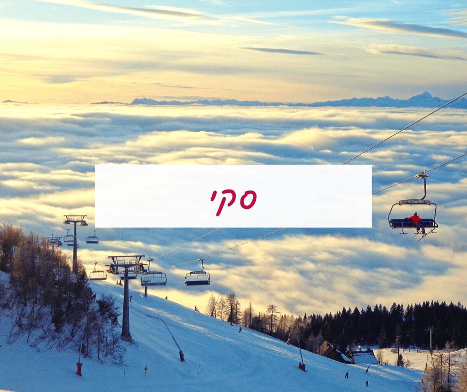 סקי סלובניה