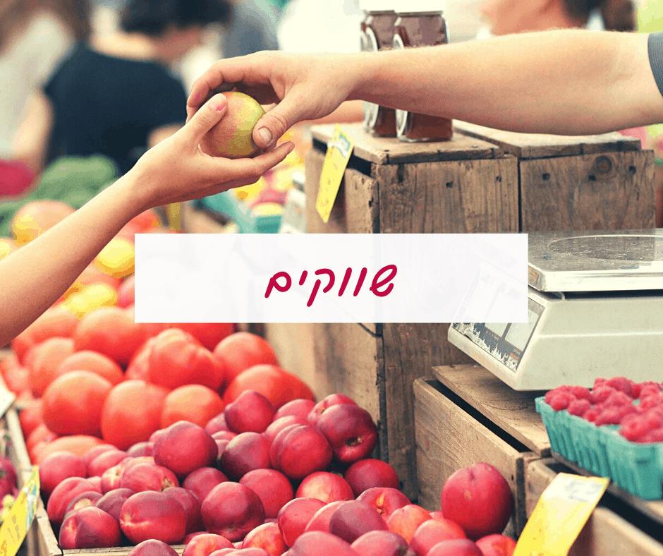 שווקים בקרואטיה